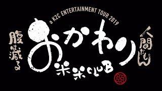 平成と共に歩んできた米米CLUBの平成ラストツアー「a K2C ENTERTAINMENT TOUR 2019 〜おかわり〜」(2019.03.16 パシフィコ横浜公演 収録)のBD&DVDが完成 ...