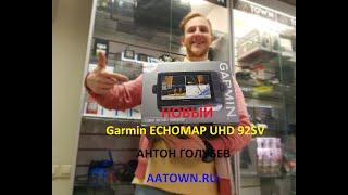 Garmin ECHOMAP 92sv UHD и  93SV UHD Новый эхолот картплоттер обзор на 2020 год
