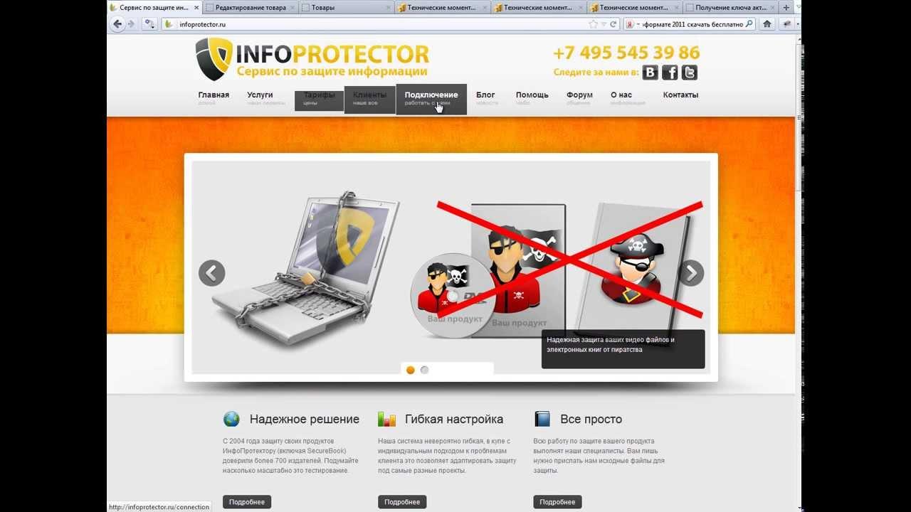 обход защиты infoprotector