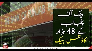 Forty-eight thousand accounts of Bank of Punjab hacked