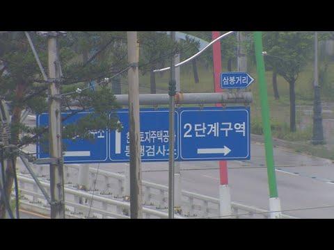 """통일부 """"남북공동연락사무소 금요일 개소로 준비"""" / 연합뉴스TV (YonhapnewsTV)"""