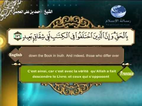 sourate al baqarah ahmed al ajmi