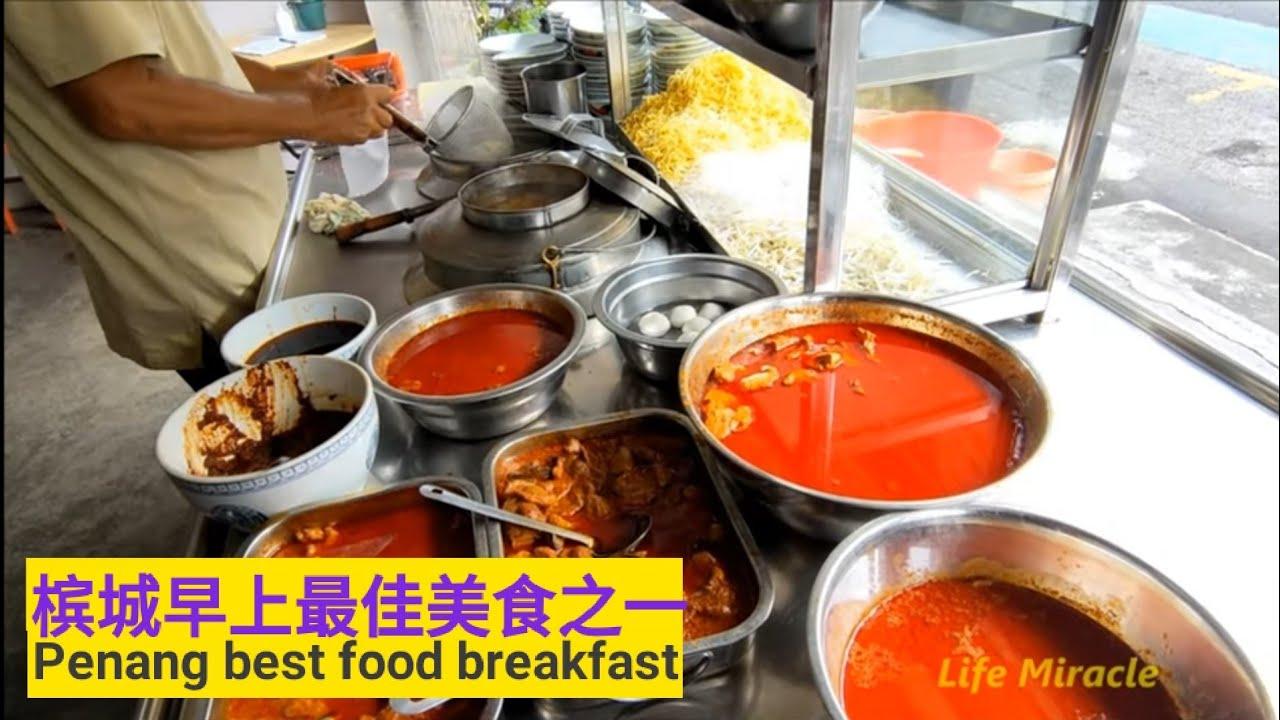 檳城咖哩雞面鹵面早上美食早餐 Malaysia Penang best food breakfast curry noodle loh mee - YouTube