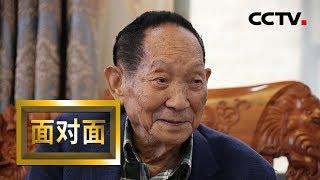 [面对面]袁隆平:梦想不息| CCTV