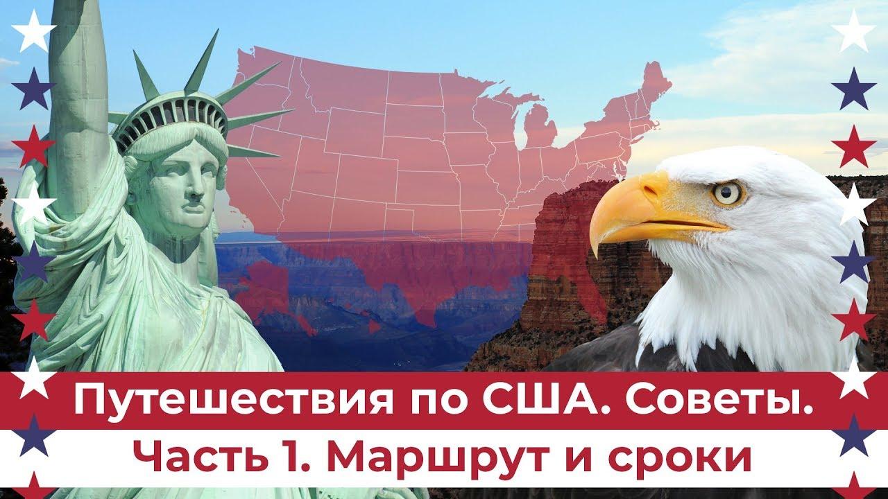 Путешествия по США. Советы. Часть 1: Маршрут и сроки