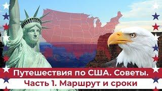 Путешествия по США. Советы. Часть 1: Маршрут и сроки / Видео