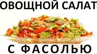 190. Овощной салат с фасолью: интересная заправка, без майонеза