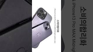 iPhone13 mini & iPhone13 P…