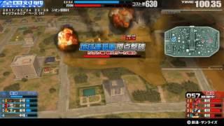 戦場の絆 17/03/24 23:38 キャリフォルニア・ベース(R) 4VS4 Sクラス thumbnail