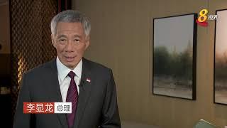 李显龙总理:经济课题 是这届亚细安峰会焦点