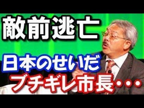【衝撃】日本が韓国の極限まで追い詰められたサンフランシスコ市長にブチギレwww まさかの敵前逃亡に韓国人も怒り狂う! 驚愕の真相!『海外の反応』 ! ! !