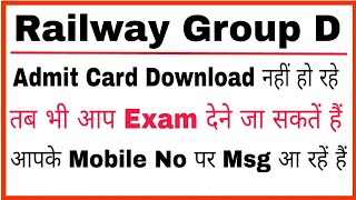 ऐसे करें रेलवे Group D के Admit Card Download , How to Download Railway Group D Admit Card