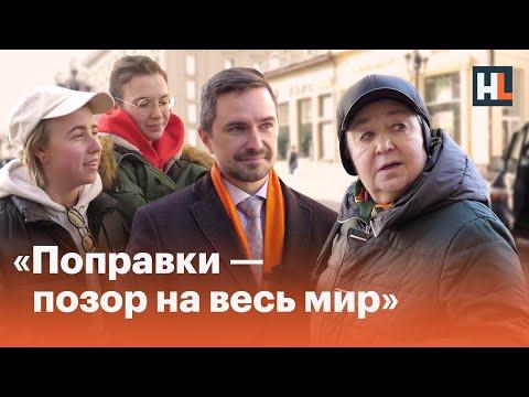 «Обнуление» Путина. Что думают люди