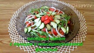 Салат из овощей с тунцом и консервированной фасолью. vegetable salad with tuna and canned beans.