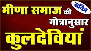 मीणा समाज की गोत्रानुसार कुलदेवियाँ व उनके स्थान (सचित्र)   Meena Samaj Gotra - Kuldevi