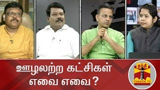 K. T. Raghavan | BJP | Ayutha Ezhuthu