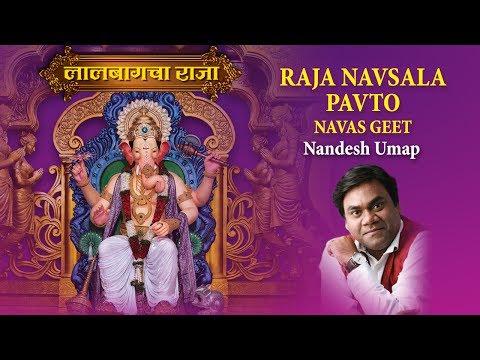 Raja Navsala Pavto   Navas Geet   Lalbaug Cha Raja   Nandesh Umap   Marathi Bhajan