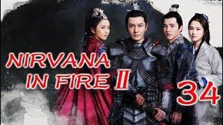 Nirvana In Fire Ⅱ 34(Huang Xiaoming,Liu Haoran,Tong Liya,Zhang Huiwen)