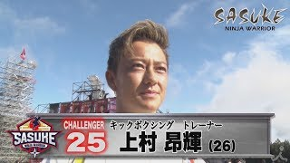 YouTube動画:『SASUKE2019大晦日』Challenger.25 上村昂輝【TBS】