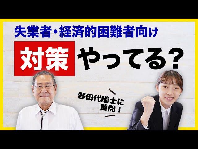 熊本2区 野田たけし 学生との対談「失業者・経済的困難者向け対策なにかやってる?」