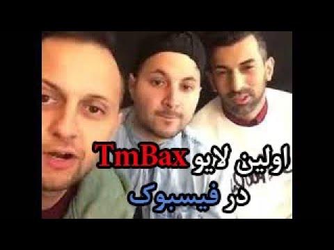Tm Bax Live Testing On FaceBook
