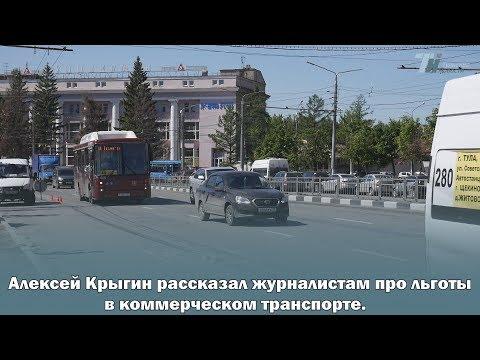 Алексей Крыгин рассказал про льготный проезд в коммерческом транспорте
