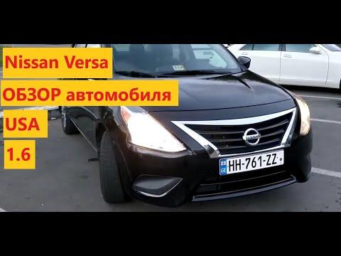 Обзор Nissan Versa USA 1.6 новая модель