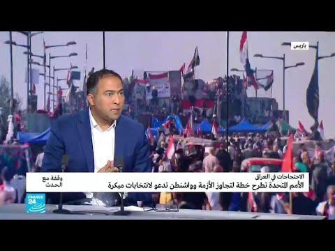 العراق: الأمم المتحدة والولايات المتحدة تقترح وايران تعمل لمواجهة المتظاهرين...  - نشر قبل 23 ساعة