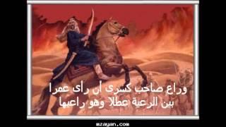 انشودة عمر بن الخطاب للصف الخامس