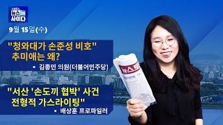 9/15(수) 박지원·…