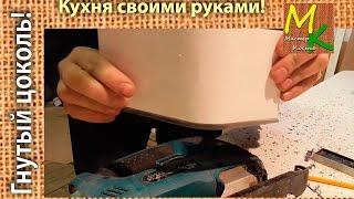 видео цоколь для кухни
