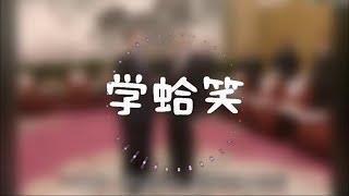 【膜蛤+膜督】学蛤笑(2018蛤诞祭单品)「人力VOCALOID」