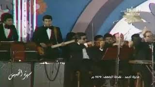 فايزه أحمد    نقطة الضعف(جوده عاليه لأول مره )
