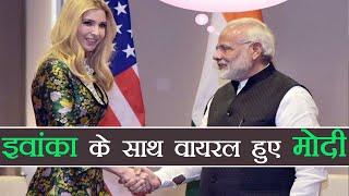 Ivanka Trump के साथ Viral हो रहीं हैं PM Modi की ये photos, Know Why | वनइंडिया हिंदी