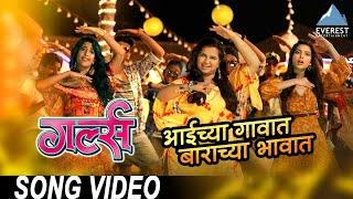 Aaichya Gavat Song Video - Movie Girlz | Marathi Songs | Vishal Sakharam Devrukhkar | Praful-Swapnil