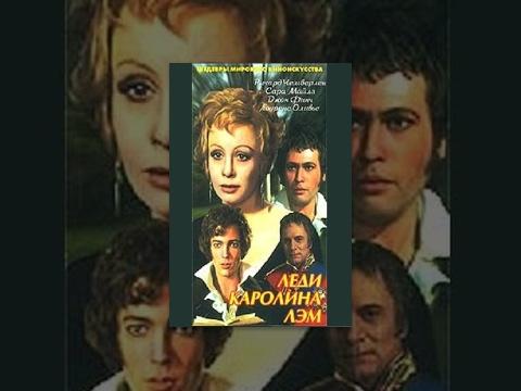 Леди Каролина Лэм / Lady Caroline Lamb (1972) фильм