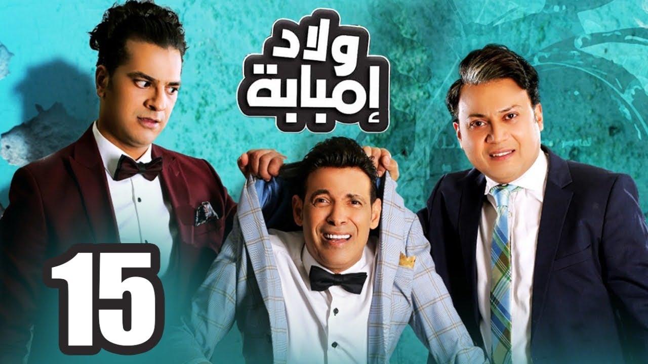 مسلسل اولاد امبابة الحلقة   15   Awlad Embaba ٍSeries Eps