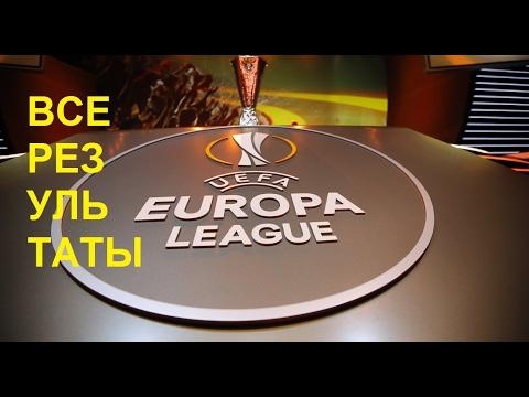 Футбол. 1/16 Лига Европы. Все результаты