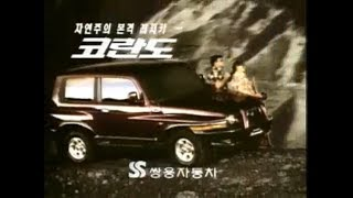 SsangYong Korando 1996 commercial (korea)