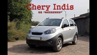 Chery Indis на палке или