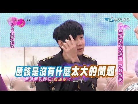 2014.12.29SS小燕之夜完整版 金曲歌王的超級好朋友!