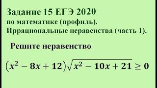 Задание 15 ЕГЭ 2020 по математике (профиль). Иррациональные неравенства (часть 1).