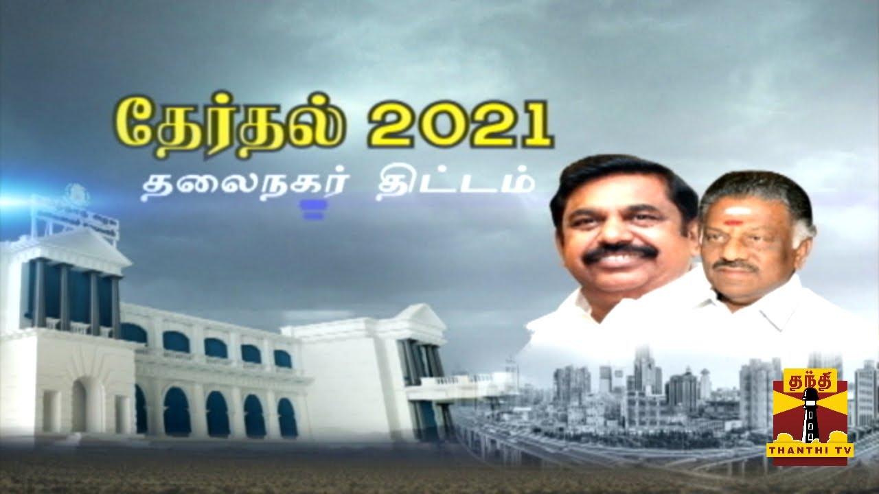தேர்தல் 2021 - தலைநகர் திட்டம் | TN Election 2021