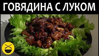 видео Рецепт говядины жареной на сковороде