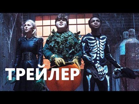 Ужастики 2: Беспокойный Хеллоуин (2018)