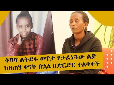 ቆሻሻ ልትደፋ ወጥታ የታፈነችው ልጅ ከዘጠኝ ቀናት በኋላ በድርድር ተለቀቀች... * ከተለቀቀች በሗላ የሆነውን ተናገረች  Tadias Addis