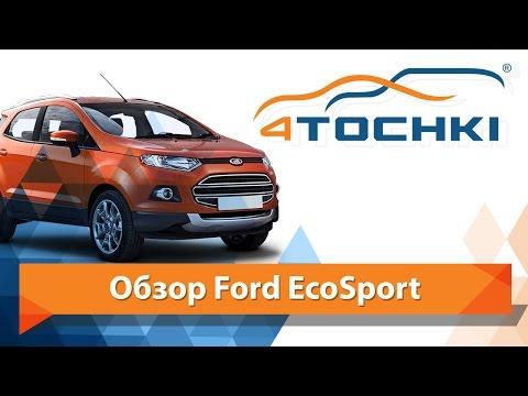 Обзор Ford EcoSport