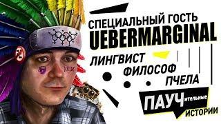 Убермаргинал в гостях на Паучительных историях (14.09.2019)