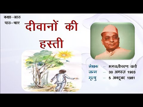 दीवानों की हस्ती - Hindi Class 8 Chapter 4 Deewano Ki Hasti - Explanation