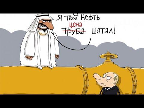 Смотреть Это в России проблемы? Вы на Саудовскую Аравию посмотрите онлайн